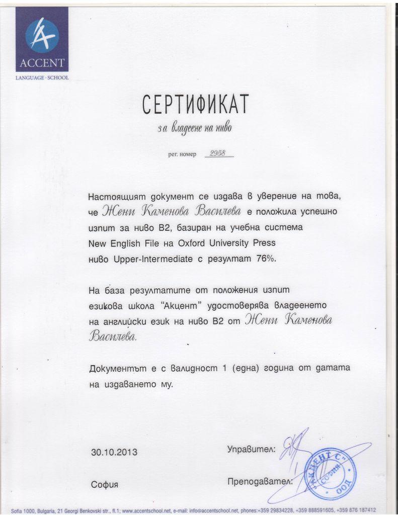 Интензивен курс по английски език - А2 FAST TRACK - Езикова